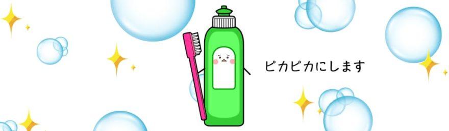 宝石を洗浄するピヨッチ洗剤