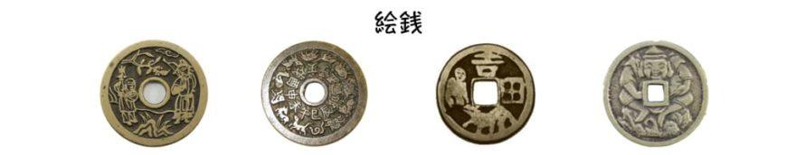 絵銭(えせん)