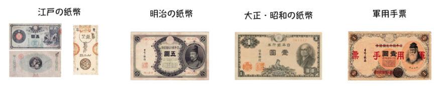 古紙幣(こしへい)の種類