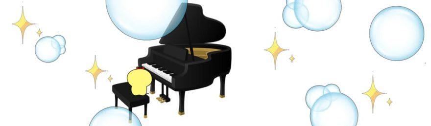 ピカピカのピアノ